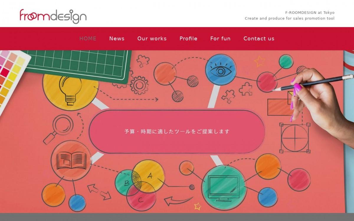 エフルームデザインの制作情報 | 東京都板橋区のホームページ制作会社 | Web幹事