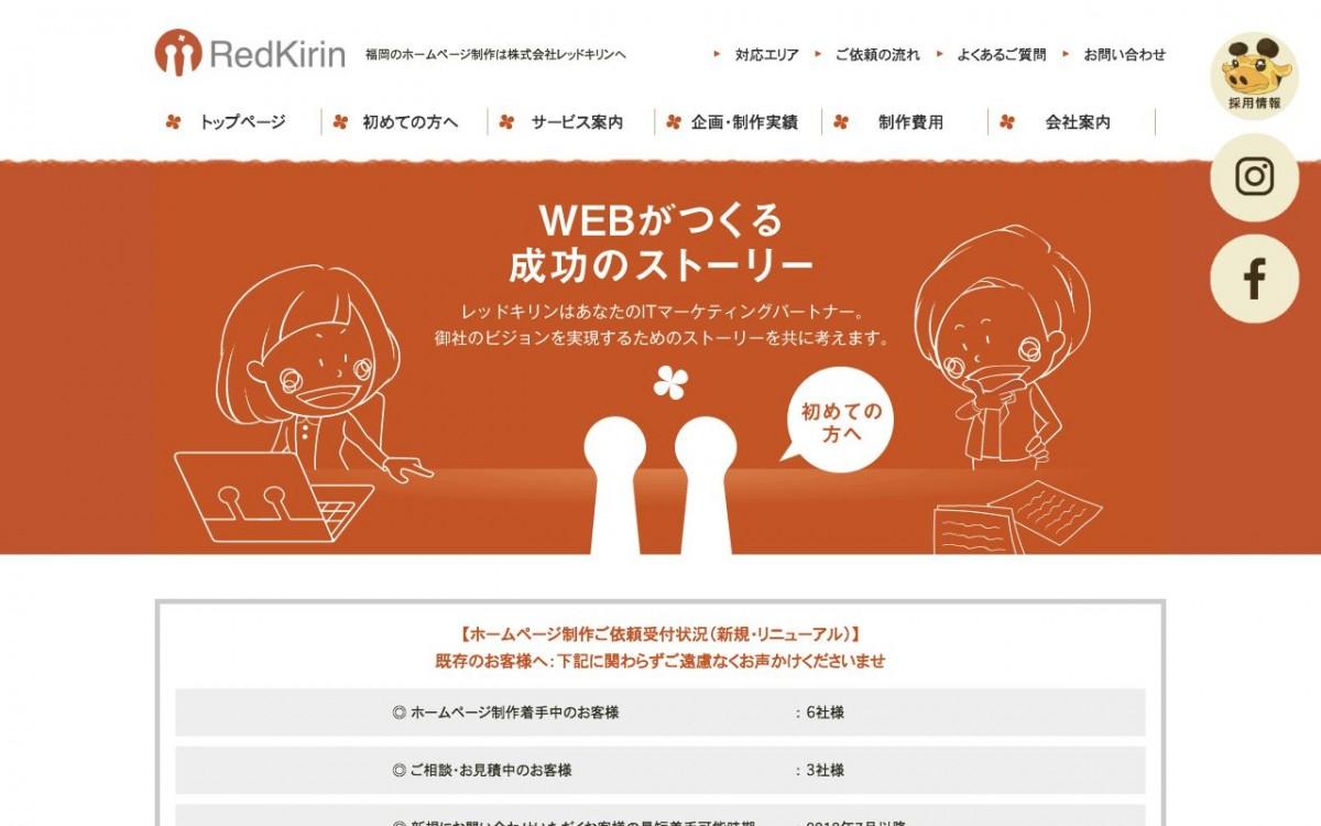株式会社レッドキリンの制作情報 | 福岡県のホームページ制作会社 | Web幹事