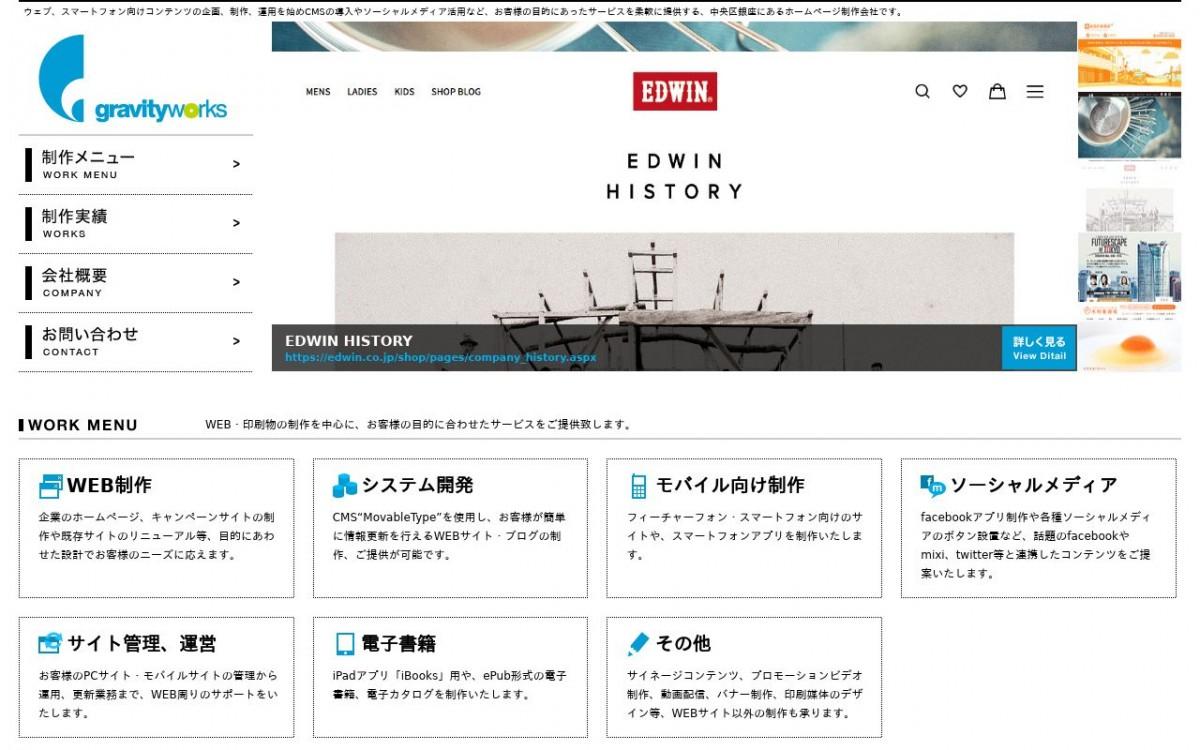 株式会社グラビティ・ワークスの制作実績と評判 | 東京都中央区のホームページ制作会社 | Web幹事