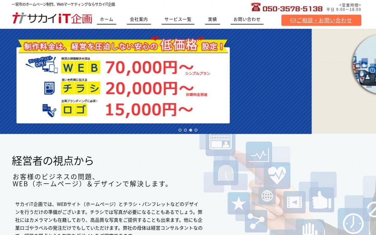 サカイiT企画の制作実績と評判 | 愛知県のホームページ制作会社 | Web幹事