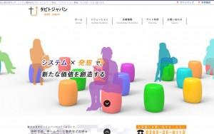 株式会社タビトジャパン
