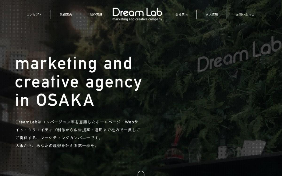 株式会社Dream Labの制作実績と評判 | 大阪府のホームページ制作会社 | Web幹事