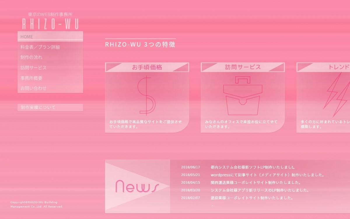 RHIZO-WUの制作情報 | 東京都板橋区のホームページ制作会社 | Web幹事