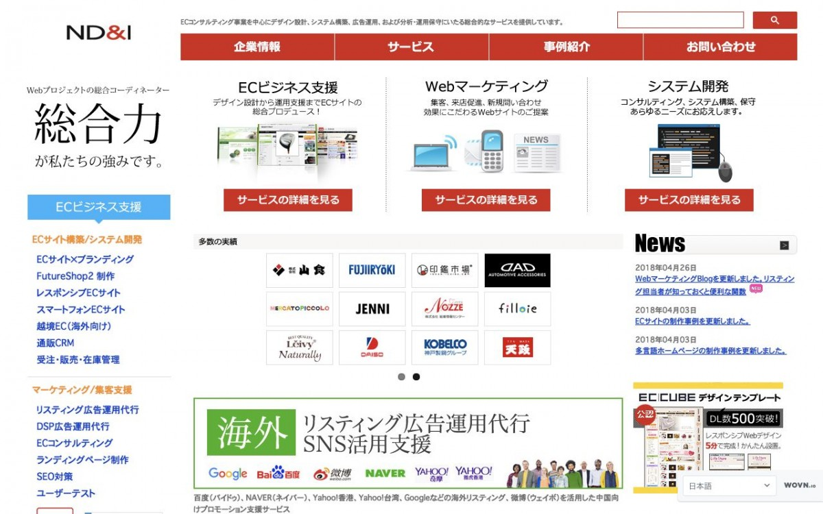 株式会社ND&Iの制作情報 | 大阪府のホームページ制作会社 | Web幹事