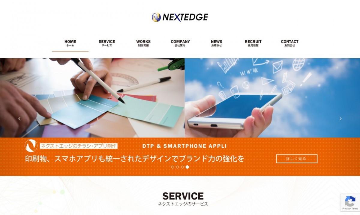 株式会社ネクストエッジの制作実績と評判   佐賀県のホームページ制作会社   Web幹事