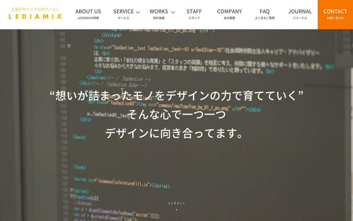 リディアミックス株式会社の制作実績と評判   福岡県のホームページ制作会社   Web幹事