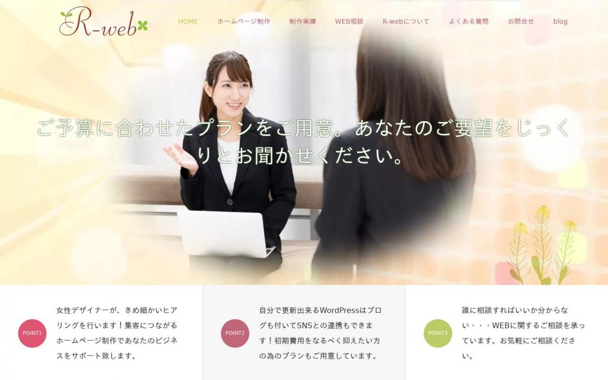 R-web株式会社の制作情報 | 兵庫県のホームページ制作会社 | Web幹事