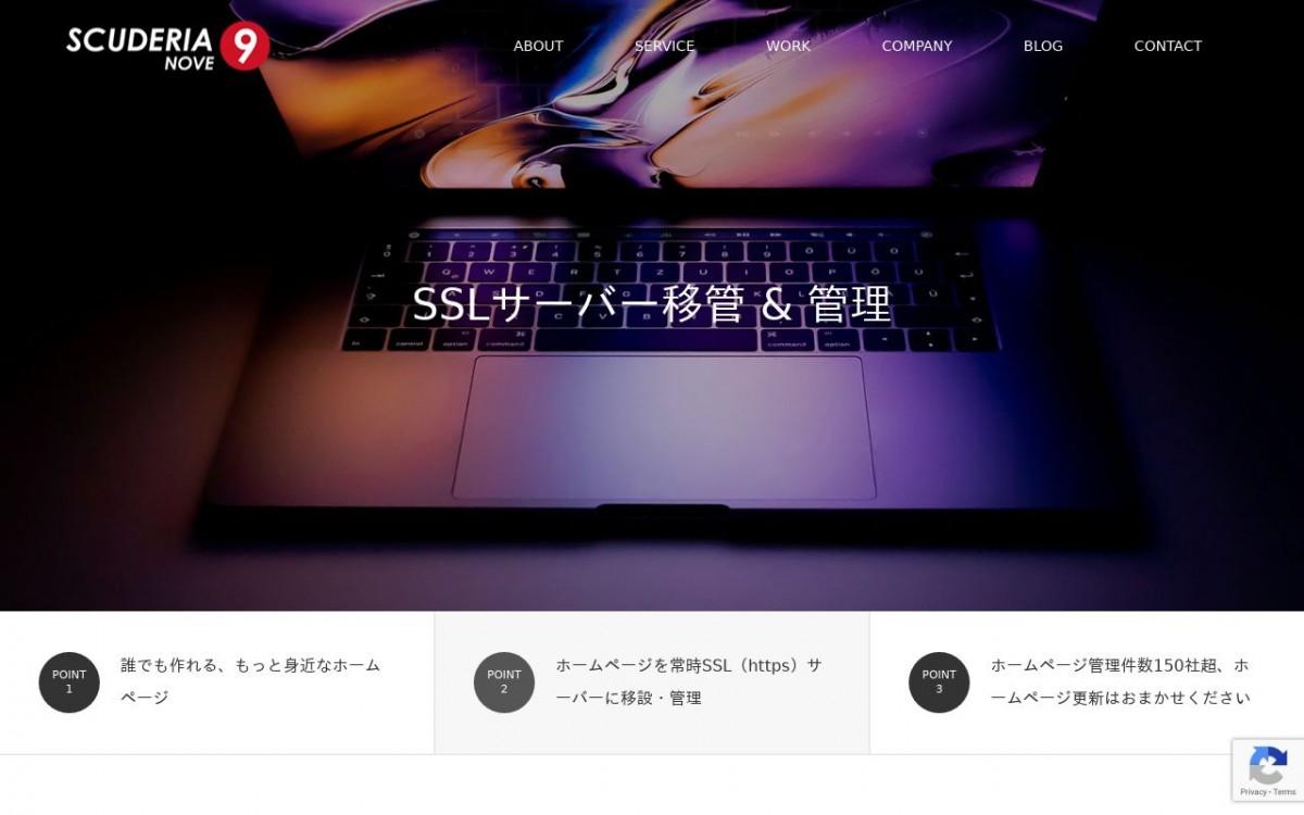 株式会社スクーデリア・ノーベの制作情報 | 福岡県のホームページ制作会社 | Web幹事