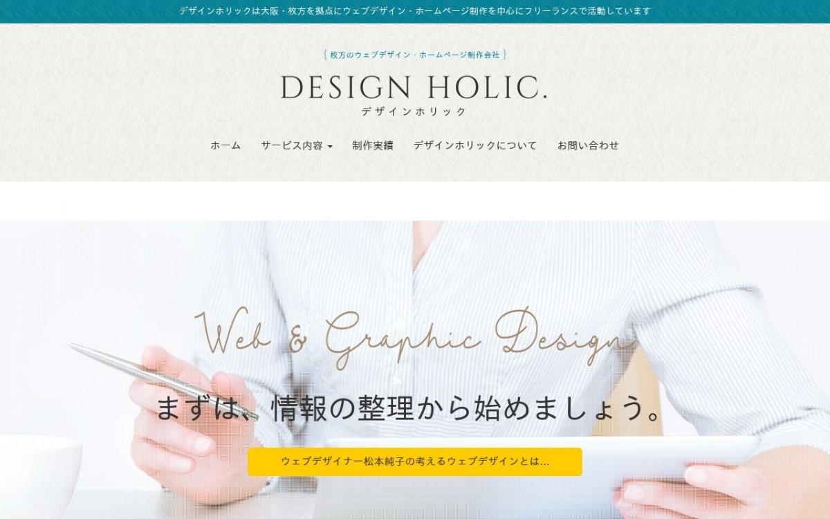デザインホリックの制作情報 | 大阪府のホームページ制作会社 | Web幹事
