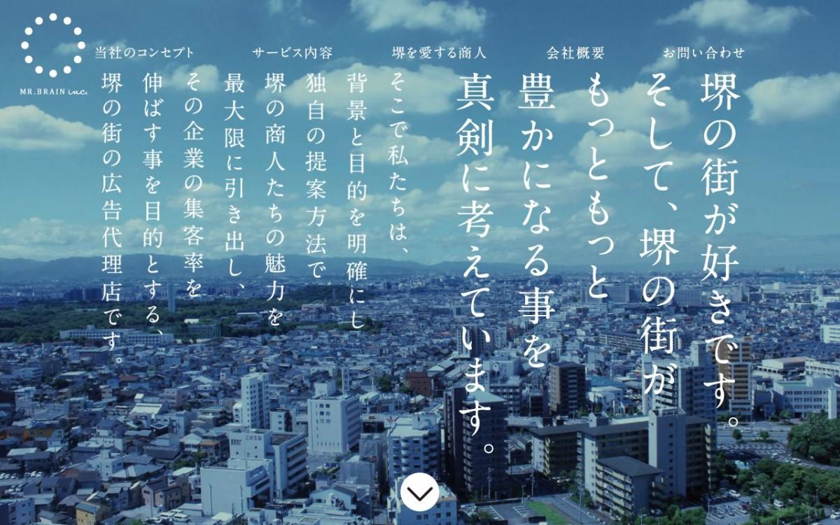 株式会社ミスターブレーンの制作情報 | 大阪府のホームページ制作会社 | Web幹事