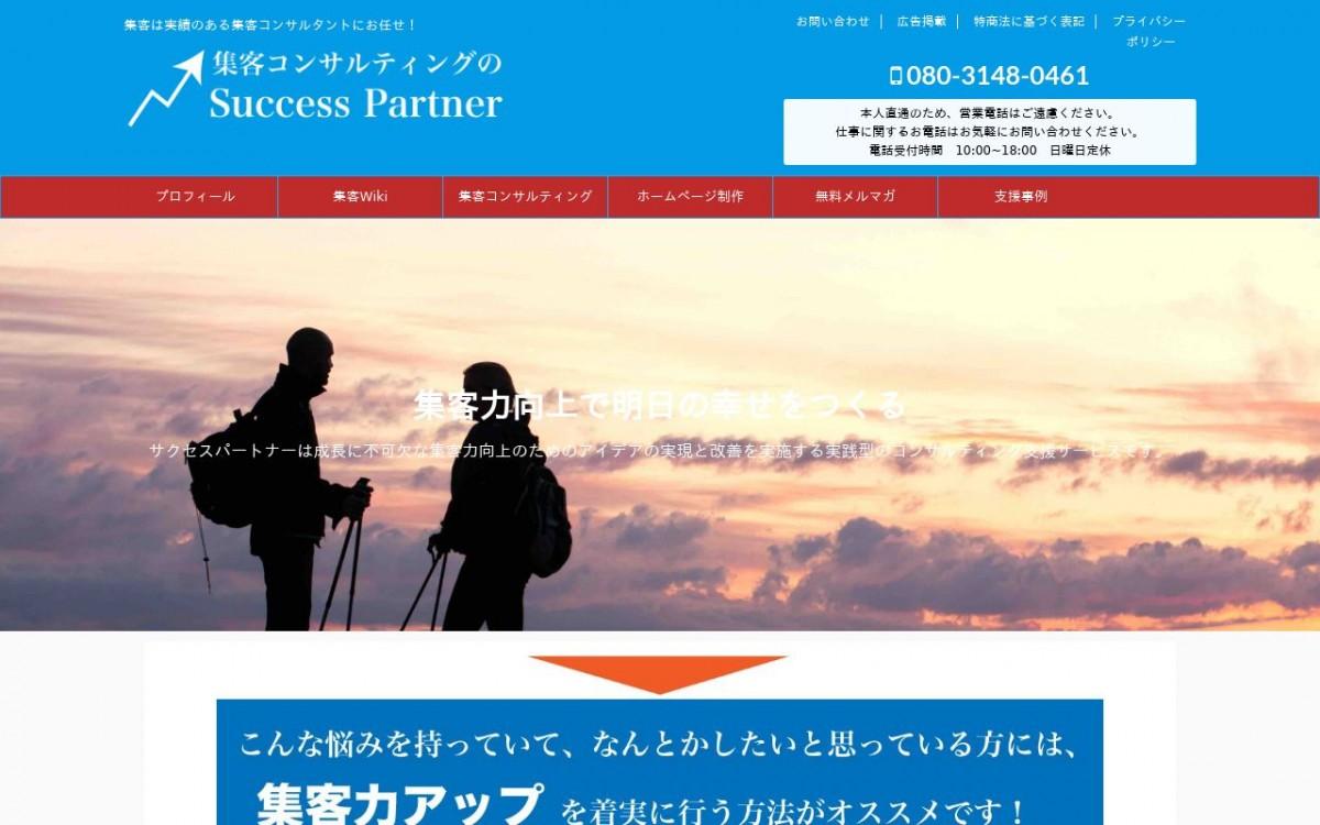 サクセスパートナーの制作情報 | 埼玉県のホームページ制作会社 | Web幹事