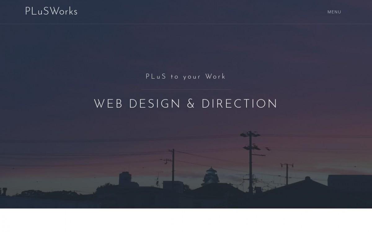 プラスワークスの制作情報 | 兵庫県のホームページ制作会社 | Web幹事