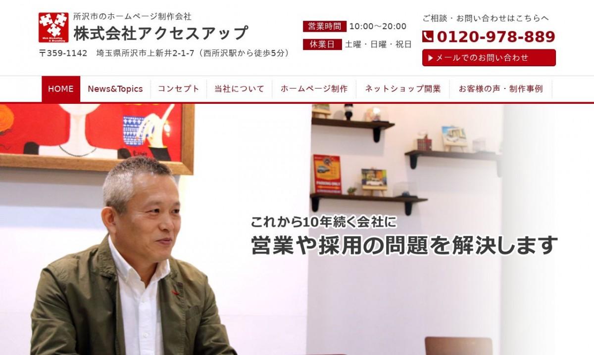 株式会社アクセスアップの制作実績と評判 | 埼玉県のホームページ制作会社 | Web幹事
