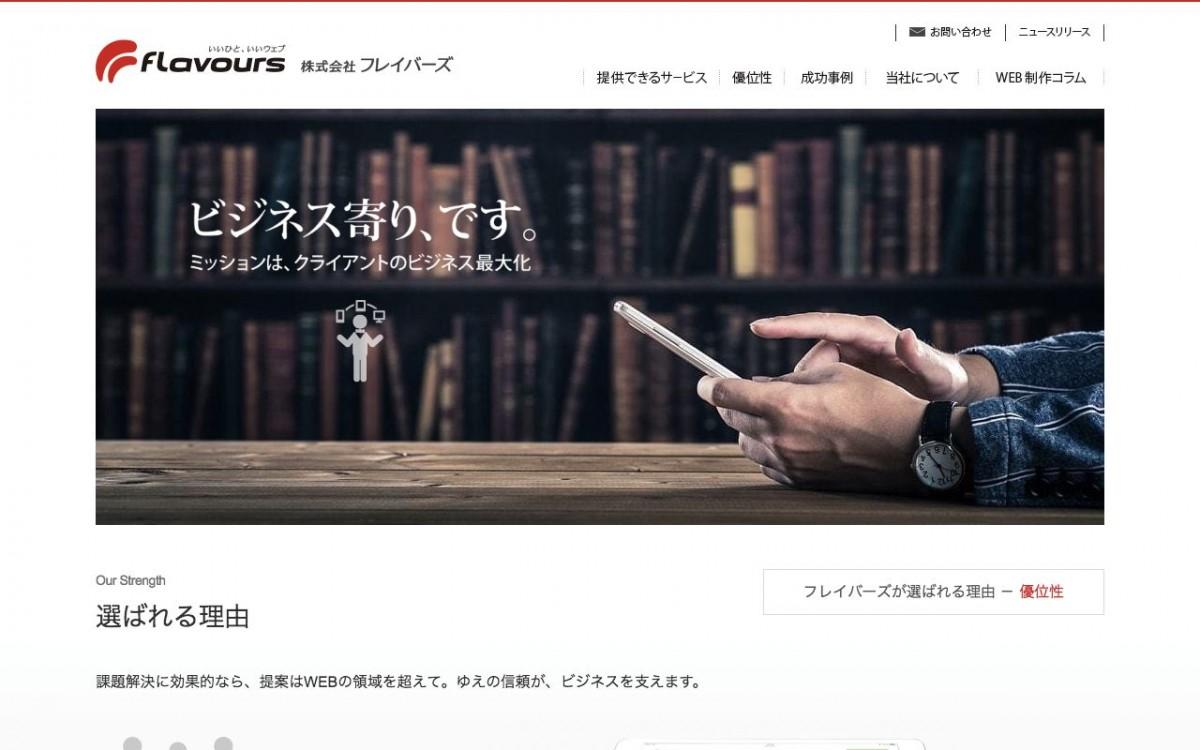 株式会社フレイバーズの制作実績と評判 | 兵庫県のホームページ制作会社 | Web幹事