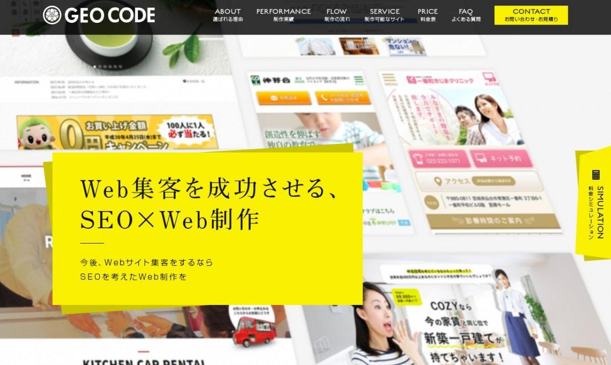 株式会社ジオコードの制作情報 | 東京都新宿区のホームページ制作会社 | Web幹事