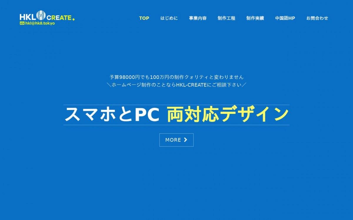 株式会社HKL-Createの制作実績と評判 | 福岡県のホームページ制作会社 | Web幹事