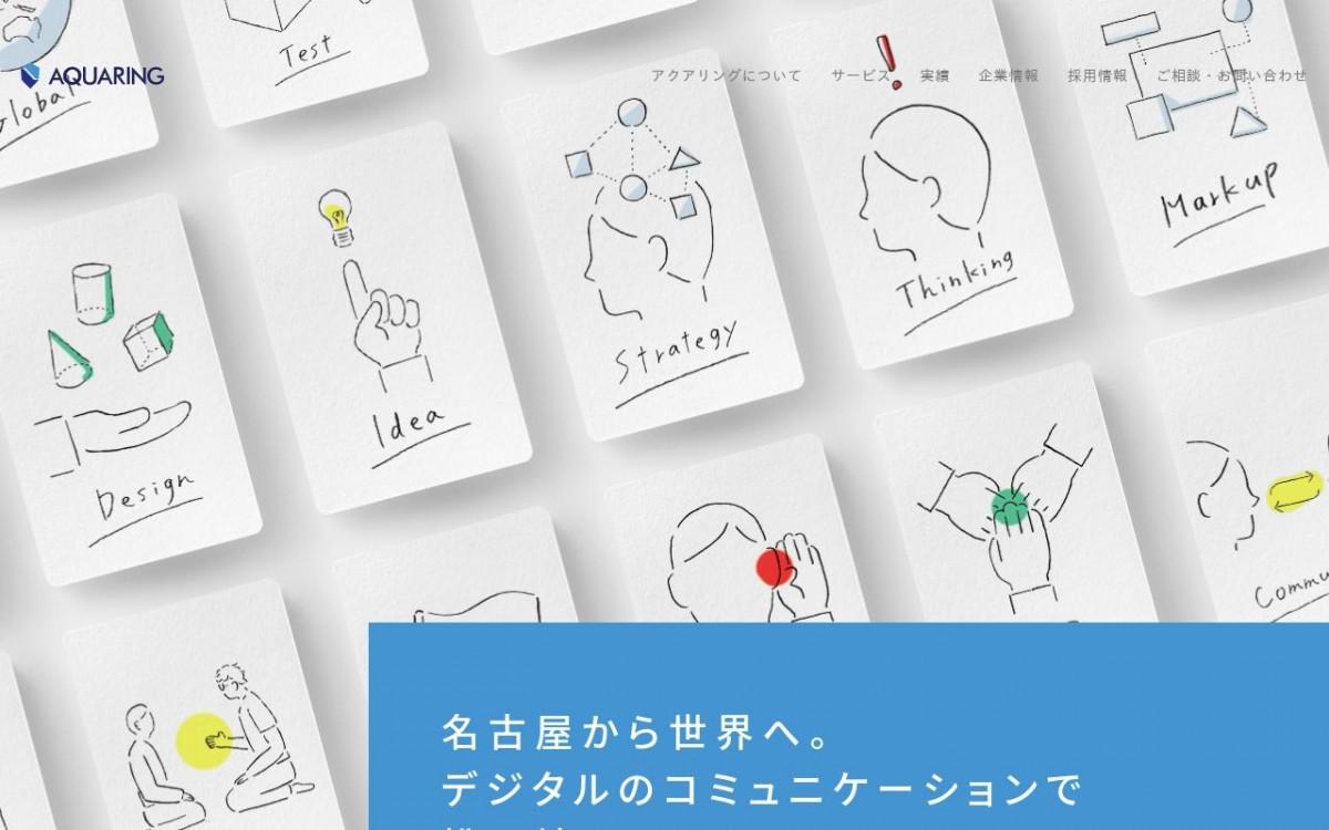 株式会社アクアリングの制作情報 | 愛知県のホームページ制作会社 | Web幹事