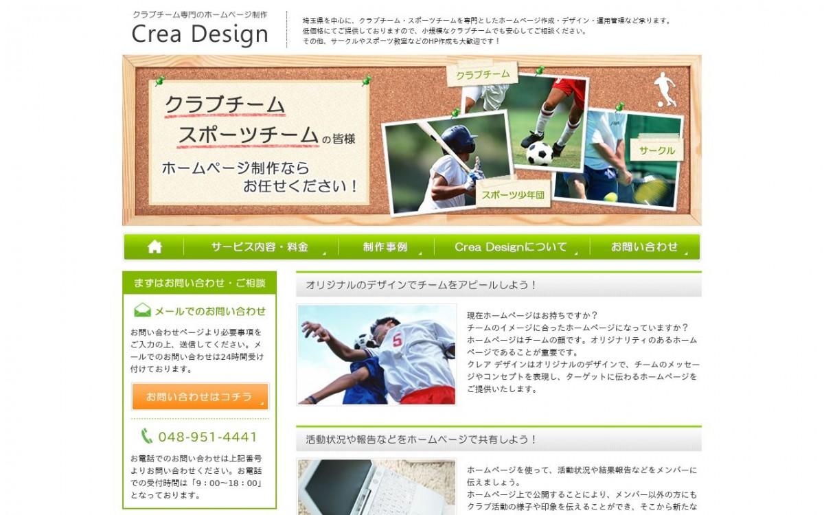 Crea Design(クレア デザイン)の制作情報 | 埼玉県のホームページ制作会社 | Web幹事