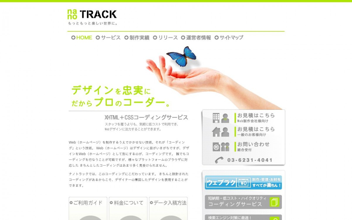 nanoTRACKの制作情報 | 東京都港区のホームページ制作会社 | Web幹事