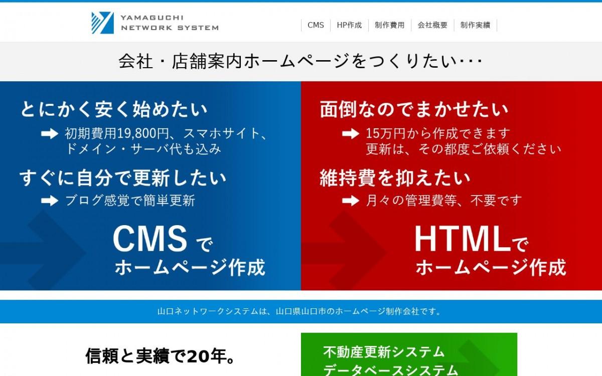 山口ネットワークシステムの制作実績と評判 | 山口県のホームページ制作会社 | Web幹事