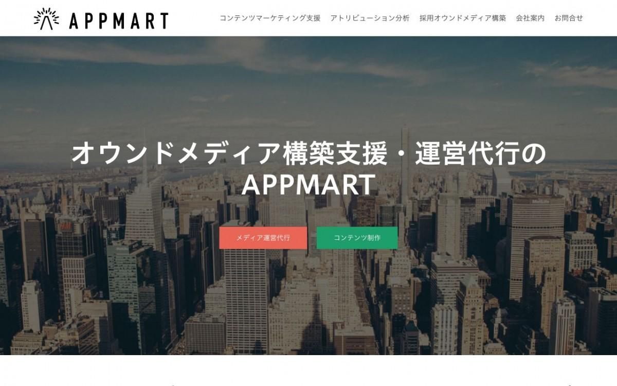 Appmart株式会社の制作実績と評判 | 東京都千代田区のホームページ制作会社 | Web幹事
