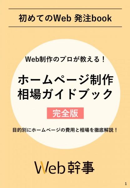 ホームページ制作の相場ガイドブック完全版