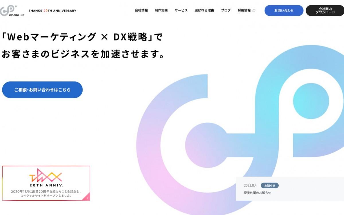 株式会社ジーピーオンラインの制作実績と評判 | 東京都渋谷区のホームページ制作会社 | Web幹事