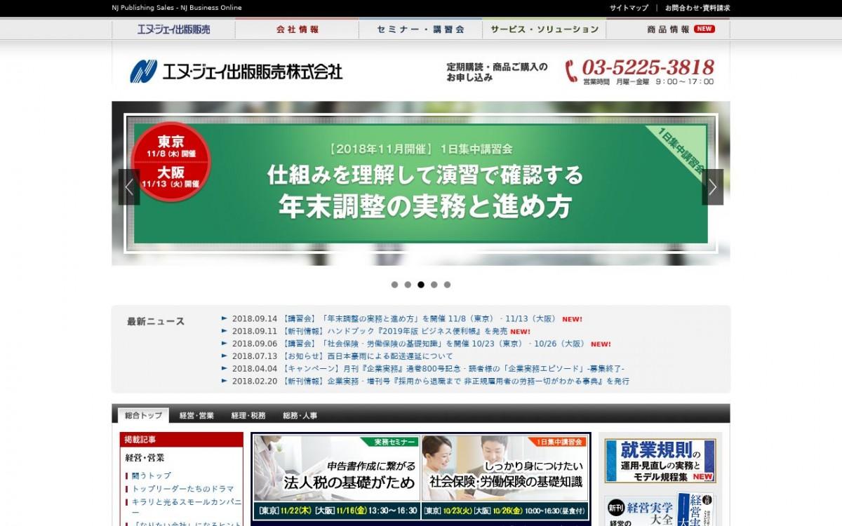 エヌ・ジェイ出版販売株式会社の制作実績と評判 | 大阪府のホームページ制作会社 | Web幹事