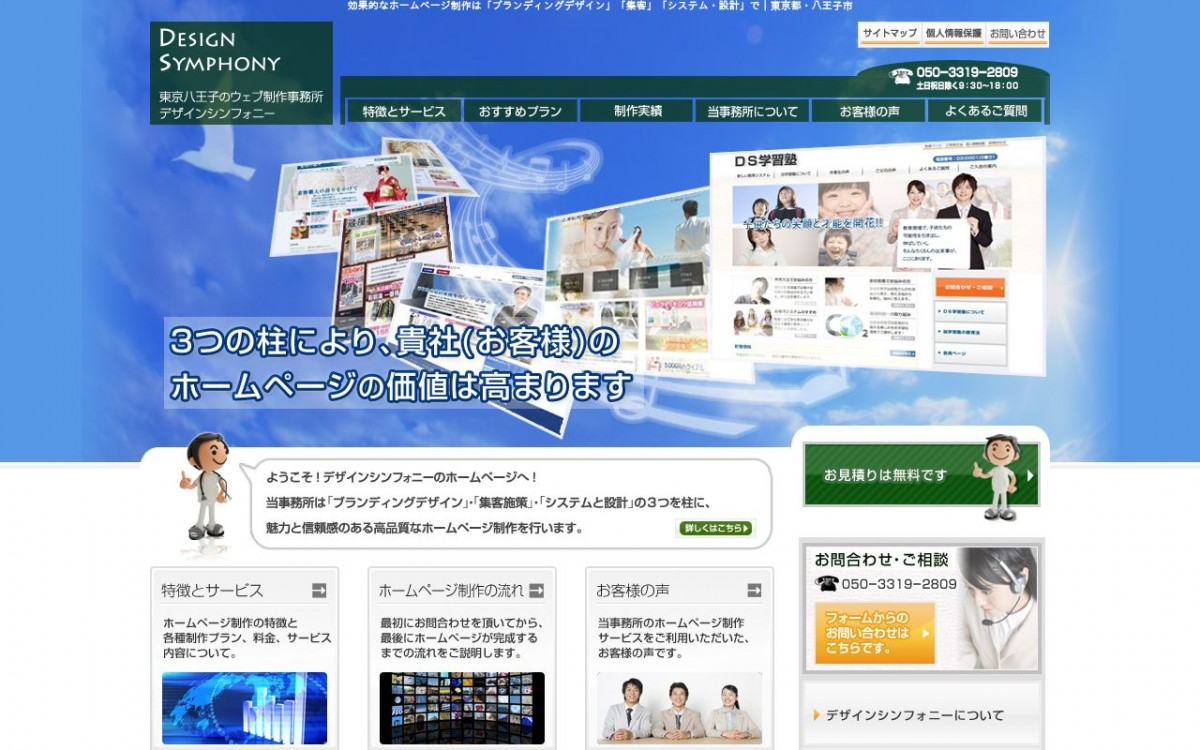 デザインシンフォニーの制作実績と評判 | 東京都23区外のホームページ制作会社 | Web幹事