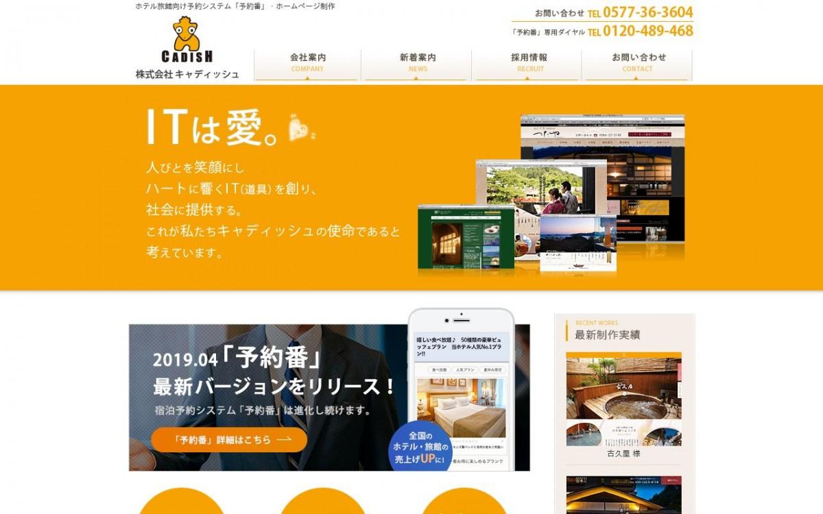 株式会社キャディッシュの制作実績と評判 | 岐阜県のホームページ制作会社 | Web幹事