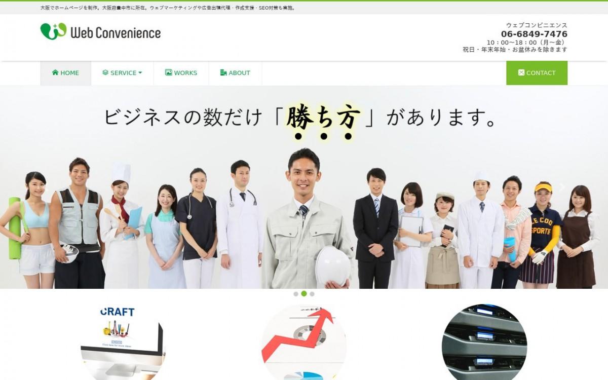ウェブコンビニエンスの制作情報 | 大阪府のホームページ制作会社 | Web幹事