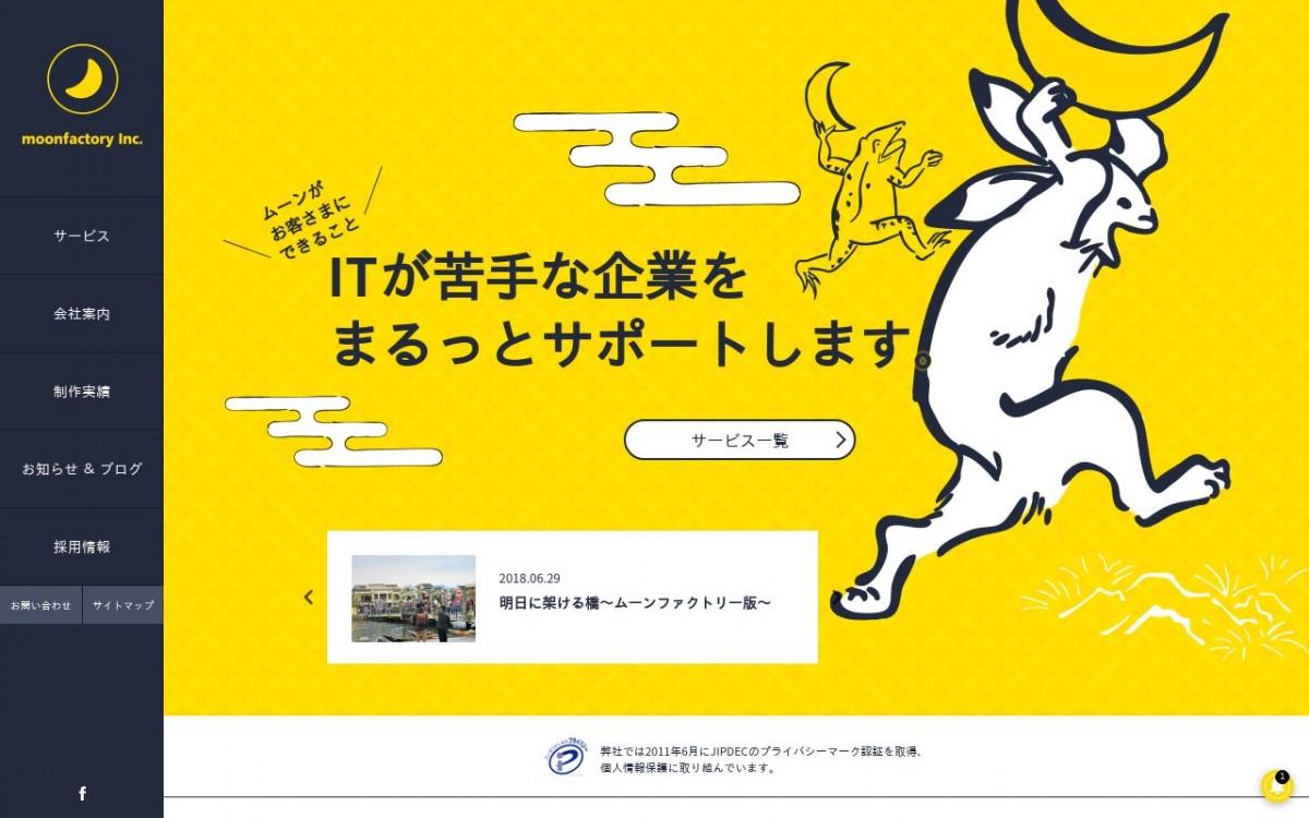 株式会社ムーンファクトリーの制作情報   東京都中央区のホームページ制作会社   Web幹事
