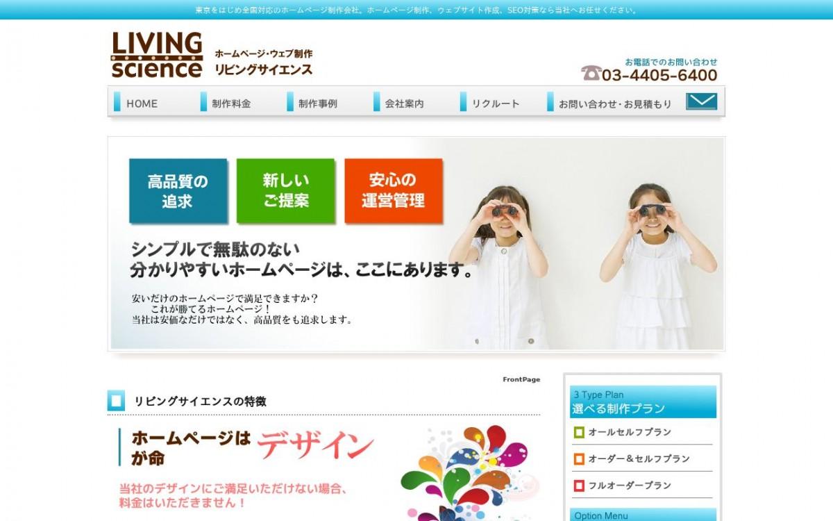 株式会社リビングサイエンスの制作情報 | 東京都渋谷区のホームページ制作会社 | Web幹事