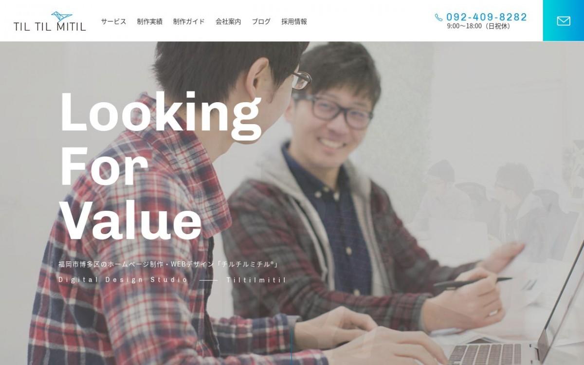 株式会社チルチルミチルの制作実績と評判 | 福岡県のホームページ制作会社 | Web幹事