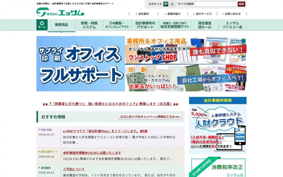 株式会社エッサムの制作実績と評判 | 東京都千代田区のホームページ制作会社 | Web幹事