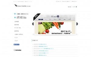 有限会社京都グラフィッシュ