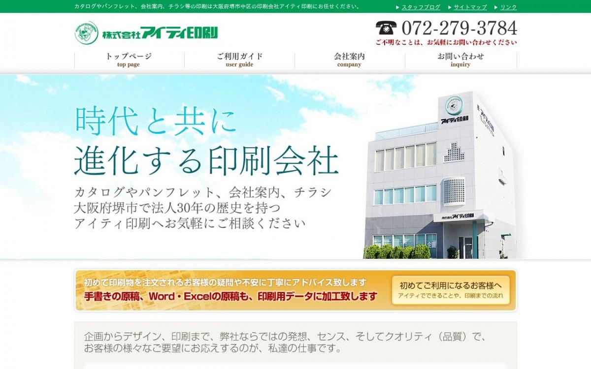 株式会社アイティ印刷の制作情報 | 大阪府のホームページ制作会社 | Web幹事