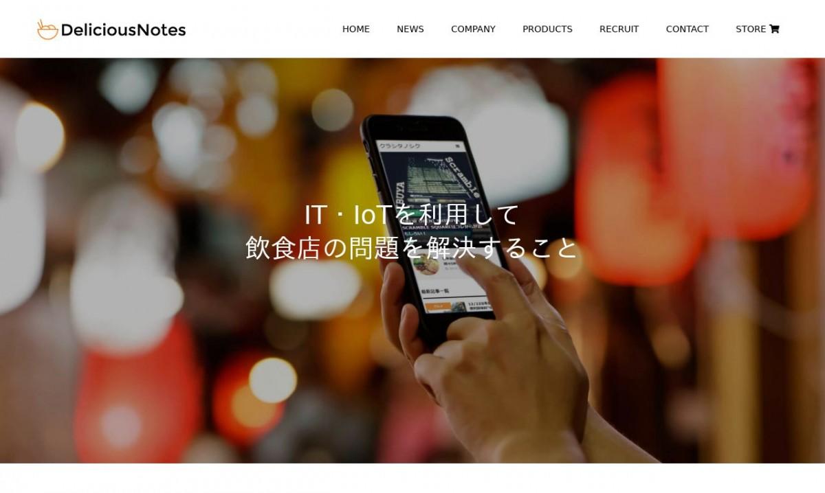 株式会社デリシャスノーツの制作実績と評判 | 東京都中央区のホームページ制作会社 | Web幹事