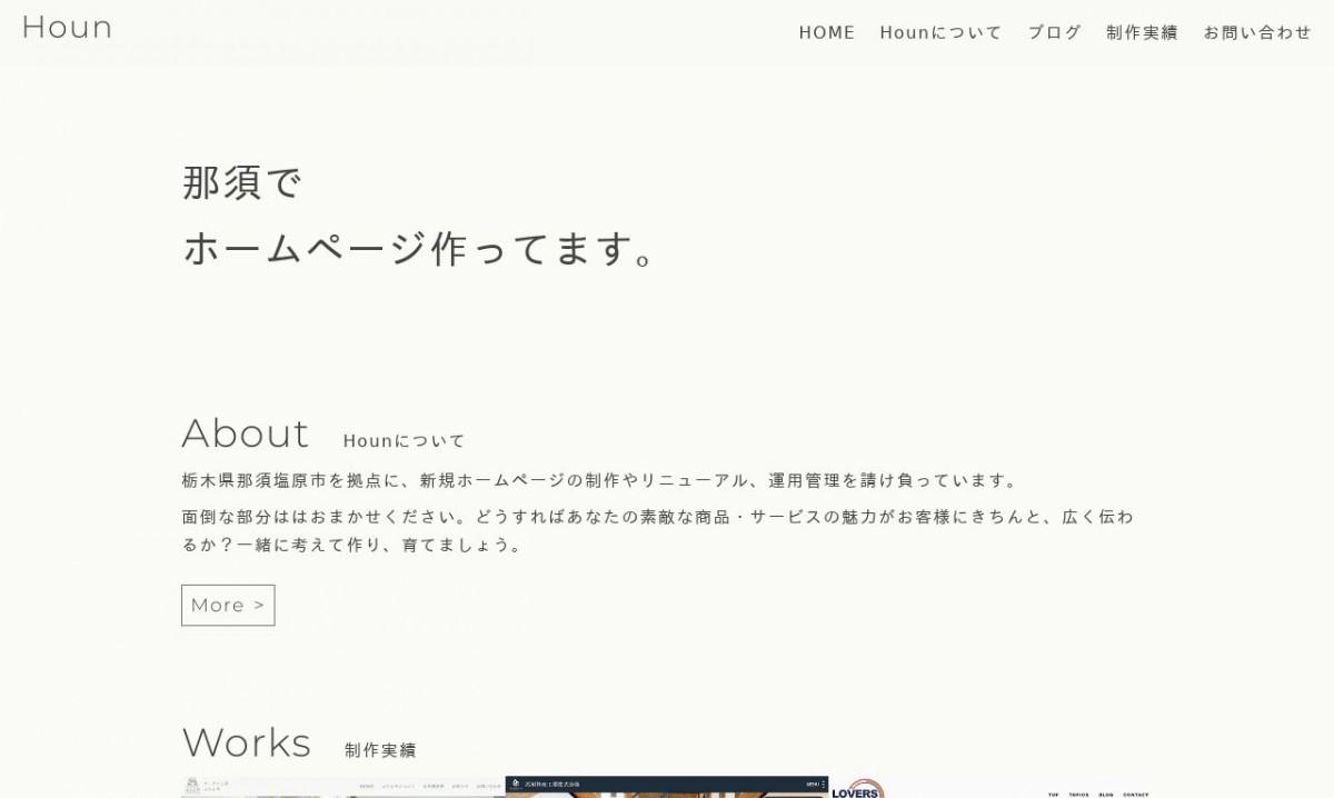 Hounの制作実績と評判   栃木県のホームページ制作会社   Web幹事