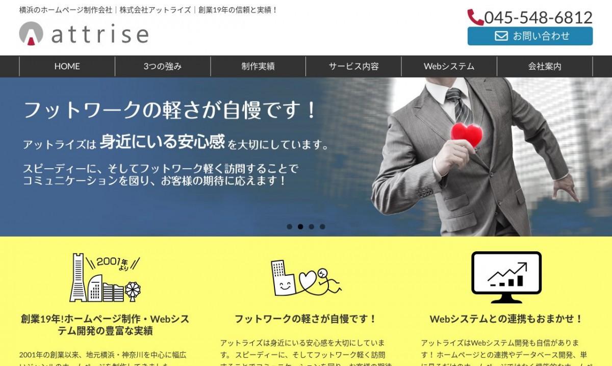 株式会社アットライズの制作実績と評判 | 神奈川県のホームページ制作会社 | Web幹事
