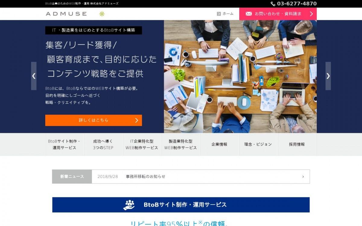株式会社アドミューズの制作情報 | 東京都品川区のホームページ制作会社 | Web幹事