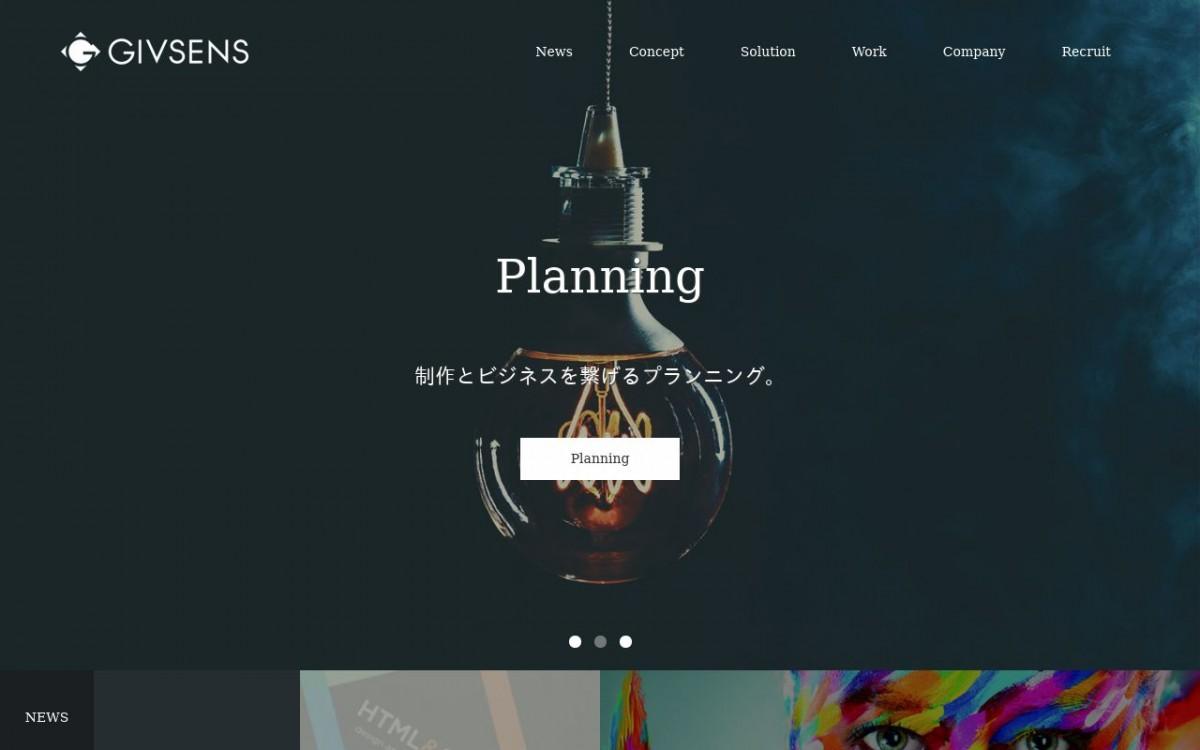 株式会社ギブセンスの制作情報 | 東京都中野区のホームページ制作会社 | Web幹事