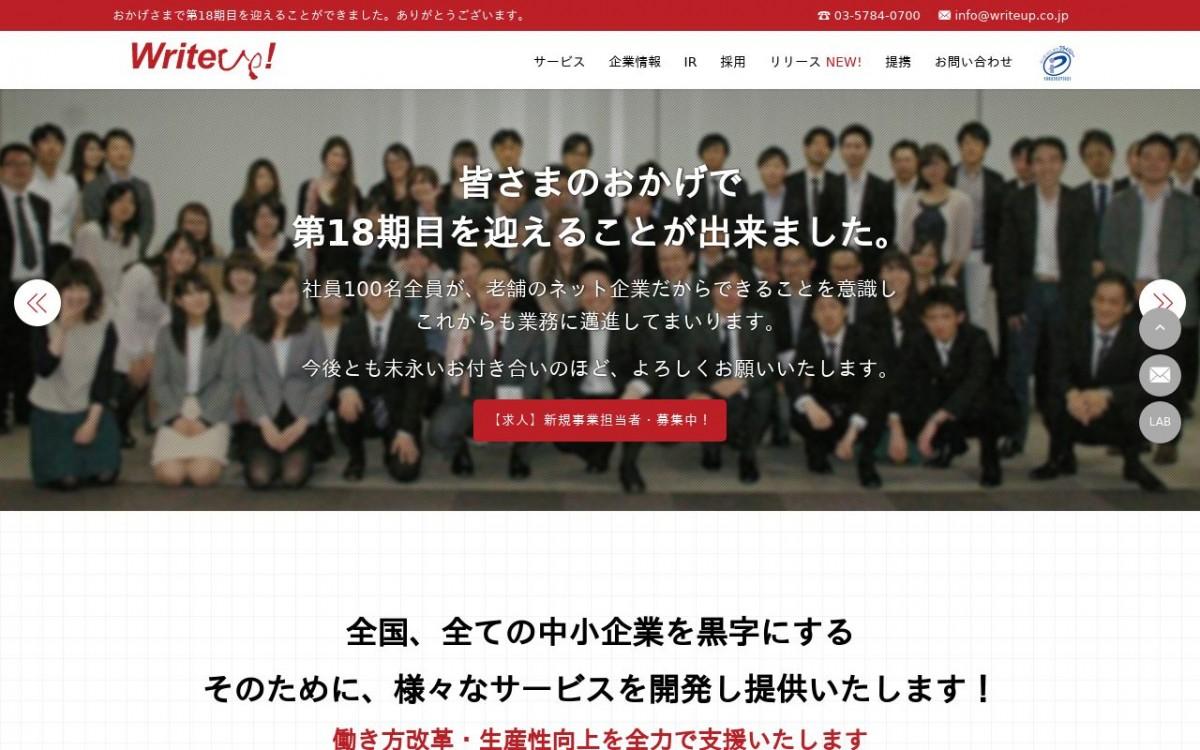 株式会社ライトアップの制作情報 | 東京都渋谷区のホームページ制作会社 | Web幹事
