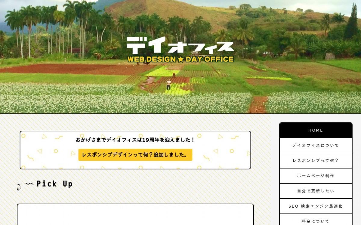 デイオフィスの制作情報 | 愛知県のホームページ制作会社 | Web幹事