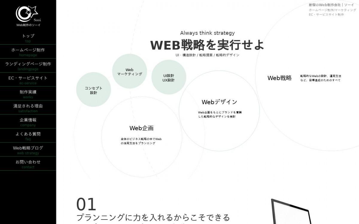 ソーイ株式会社の制作情報 | 東京都新宿区のホームページ制作会社 | Web幹事