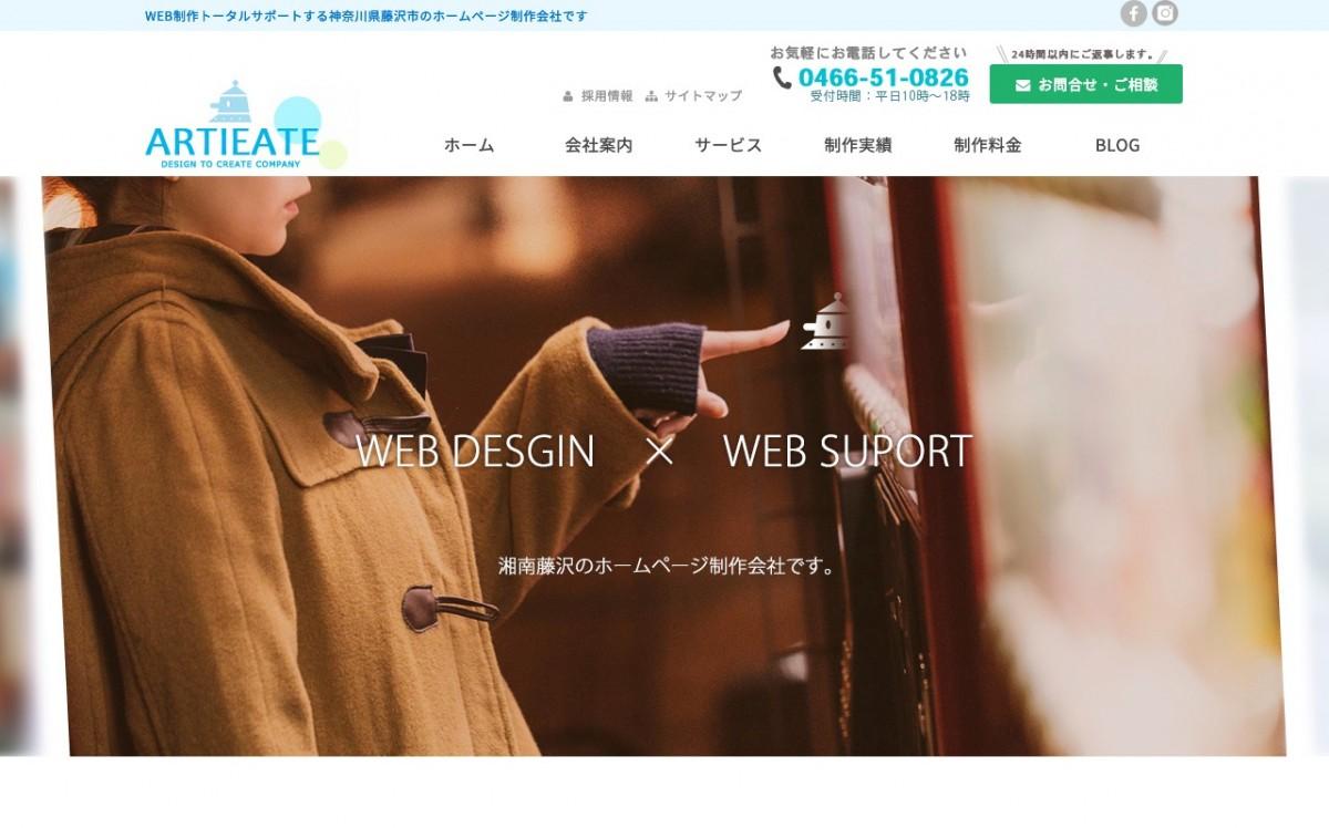 株式会社アーティエイトの制作情報 | 神奈川県のホームページ制作会社 | Web幹事