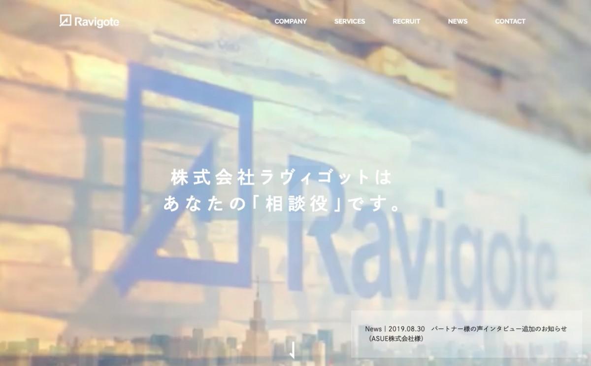 株式会社ラヴィゴットの制作情報 | 東京都新宿区のホームページ制作会社 | Web幹事