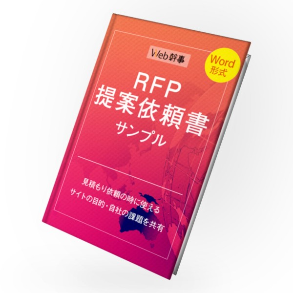RFP・提案依頼書 サンプル(Word形式)