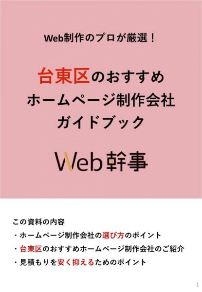 台東区のおすすめホームページ制作会社ガイドブック