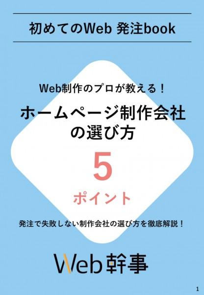 ホームページ制作会社の選び方5ポイント